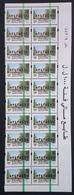 Lebanon 2018 MNH NEW Fiscal Revenue Stamp - 1000L The Shrine Of Hazel, Issued 2019 - Block/20 - Lebanon