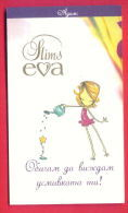 H616 / SLIMS EVA - Cigarette Card - ADAM - I Love To See You Smile ! ,  EVA - It Made Me Smile !  Bulgaria Bulgarie - Cigarette Cards