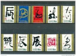 Série Complète Japon 2011 5640 5649 Année Lunaire Du Dragon Calligraphie Photo Non Contractuelle - 1989-... Kaiser Akihito (Heisei Era)