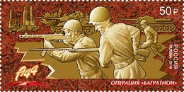 """Russia 2019 1 V MNH Way To Victory. Operation """"Bagration» WWII - WO2"""