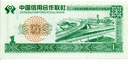 CHINE  Billet 1 Yuan Bank Banque Monnaie - Année 1999 -  Muraille De Chine (G) - Chine