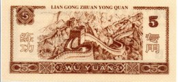 CHINE  Billet 5 Yuan Bank Banque Monnaie - Muraille De Chine  -  (G) - Chine