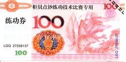 CHINE  Billet 100 Yuan Bank Banque Monnaie   -  (G) - China