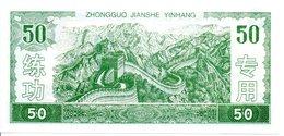CHINE  Billet 50 Yuan Bank Banque Monnaie   -  Muraille De Chine (G) - Chine