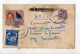 Romania Illustrated Stamped Envelope T.Severin 1962 - 1948-.... Republics