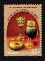 "Russia 2019 Art, 100 Years Of Museum ""Alexandrovskaya Sloboda"", # 2473,VF MNH** - Museums"