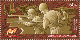 """Russia, 2019, Operation """"Bagration"""" ( IIWW), Way To The Victory 1 Stamp - Ungebraucht"""