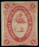 Russia - Zemstvo - Bogorodsk - Schmidt # 6 / Chuchin # 6 - Unused - 1857-1916 Imperium