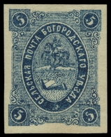 Russia - Zemstvo - Bogorodsk - Schmidt # 11 / Chuchin # 11 - Unused - 1857-1916 Imperium