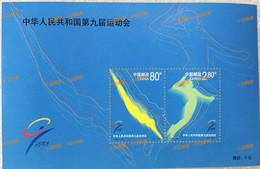 China 2001-24 Ninth National Games Of PRC S/S Sport - 1949 - ... Repubblica Popolare
