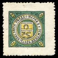 Russia - Zemstvo - Kobelaky - Schmidt # 5 / Chuchin # 6 - Unused - 1857-1916 Imperium