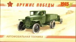 Russia, 2012, Mi. 1801C-04C, Sc. 7342-45, SG 7830-33, The Weapon Of The Victory, WW II, Military Vehicles, Booklet - 1992-.... Federazione