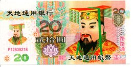 CHINE  Billet 20 Yuan Bank Note - Banque Monnaie    -  (G) - Chine