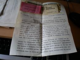 Novi Sad Soman I Bauer Fabrika Cementne Robe I Vestackog Kamena - Facturas & Documentos Mercantiles