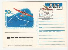 80217- RUSSIAN FLIGHT OVER THE NORTH POLE, POLAR FLIGHT, POSTCARD STATIONERY, OBLIT FDC, 1986, RUSSIA-USSR - Polar Flights