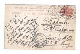 1628 Warszawa Postmark 12 Vechera Penza Railway Station 1912 Hunting - Covers & Documents