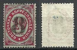 RUSSLAND RUSSIA 1876 Levant Levante Michel 10 A O - Levant