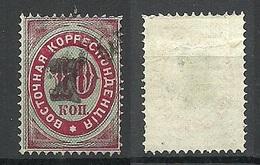 RUSSLAND RUSSIA 1876 Levant Levante Michel 11 I A O - Levant