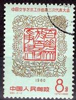 Kongreß Literatur Kunst 1960 China 552 O 6€ Flagge Mit Arbeiter Bauer Soldat Stein-Siegel Flag Art Of Chine CINA - Oblitérés