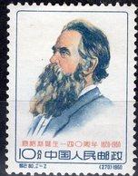 Friedrich Engels 1960 China 569 * 55€ Haager Kongreß Kommunisten Porträt  Freund Karl Marx Stamps Unused Chine CINA - 1949 - ... Volksrepublik