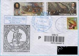 UKRAINE / Cover / Еnvelope Hetman Post. Hetman Museum. Battle Of Poltava Cossacks. Kiev. Passed The Mail 2016 - Ukraine