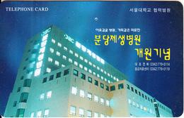 SOUTH KOREA - Building(W2000), Used - Korea, South