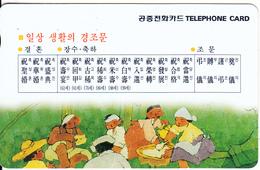 SOUTH KOREA - Courtesy Words Of Daily Life(reverse Letter J, W3000), 04/98, Used - Korea, South