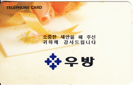 SOUTH KOREA - Yellow Ribbon(W3000), 03/97, Used - Korea, South