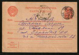 Russia USRR 1949 Postcard Kharkov - Old Gagry, Surveillance Postmark Gagry (Abkhazia), Rare ! - 1923-1991 URSS
