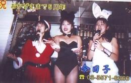 Télécarte Japon * EROTIQUE (6615)   *  EROTIC PHONECARD JAPAN * TK * BATHCLOTHES * FEMME SEXY LADY LINGERIE - Fashion