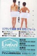 Télécarte Japon * EROTIQUE (6623)  *  EROTIC PHONECARD JAPAN * TK * BATHCLOTHES * FEMME SEXY LADY LINGERIE - Fashion