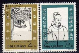 Literatur 1962 China 638/9 O 9€ Schriftsteller Dichter Künstler Tu Fu Pavillion In Chengtu Art Set Of Chine Cina - 1949 - ... People's Republic