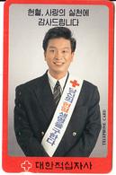 SOUTH KOREA - Red Cross(W2000), 02/95, Used - Korea, South