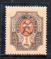 676 490 - ARMENIA 1919 , 1 R.   Unificato N. 17 Linguella Leggerissima  * - Armenia