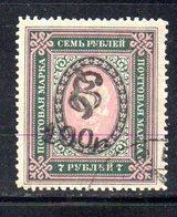 699 490 - ARMENIA 1920 , 100 R./ 7 K.   Unificato N. 61  Usato Con Gomma (2380A) RARO - Armenia
