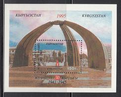 1995 Kyrgyzstan End Of World War II WWII  Miniature Sheet Of 1 MNH - Kyrgyzstan