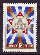 UdSSR Sowjetunion 1979. 20. Jahrestag Der Revolution Auf Kuba. Mi-Nr. 4816. Postfrisch MNH (**) - 1923-1991 USSR