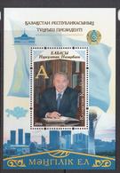 2016 Kazakhstan President  Souvenir Sheet MNH - Kazakhstan