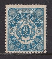 Rare, Un-issued! Imperial CHINA 1903 #1-2 Revenue Stamp, 10 Cash, Rare; Chinese Official 1st Revenue Fiscal Stamp - China