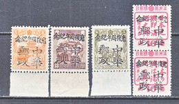 MANCHUKUO  KERR  184.  52-56   SHWANG  CHENG   ** - 1932-45 Manchuria (Manchukuo)