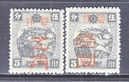 MANCHUKUO  KERR  263.  1-2   YEN  SHOW   ** - 1932-45 Manchuria (Manchukuo)