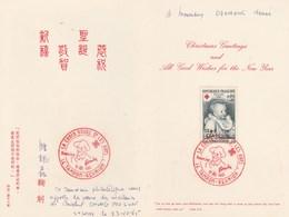 REUNION Yvert 366 Croix Rouge Le Tampon 12/12/1965 Sur Carte Souvenir Noël Jour De L'an Illustration Chine - Poste Aérienne