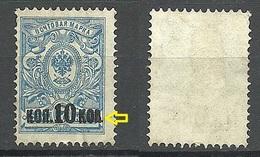 "RUSSLAND RUSSIA 1917 Michel 115 (*) ERROR Variety Deformed P In ""kop"" - Neufs"