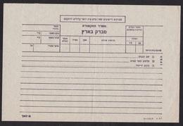 Israel: Telegramme Form, Unused, Telegram, Cable (minor Crease) - Israël