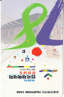 SOUTH KOREA - The 78th National Athletic Meeting(W2000), 08/97, Used - Korea, South