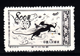 China 1952 Mi Nr 179 . Tekening Uit De  Duizend Boedha Grot Bij  Tun-huang - Ongebruikt