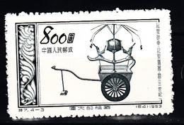 China 1953 Mi Nr 225 - Ongebruikt