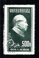 China 1951 Mi Nr 111, Mao Zedong - 1949 - ... Volksrepubliek