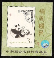 China (PRC),  Scott 2016 # 1987a,  Issued 1985,  S/S Of 1(Gold Ovpt),  MNH,  Cat $ 8.00,  Pandas - Unused Stamps