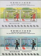 1984 South Korea Stamps S/s 100th Of Korean Post Rope Skipping Sport Mailbox Girl Postman Bus Architecture - Celebrations